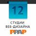 ТОП-20 студий веб-дизайна (AllAdvertising.ru)  — 12 место