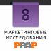 ТОП-20 агентств в рубрике «Маркетинговые исследования» (AllAdvertising.ru)  — 8 место