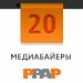 ТОП-20 агентств в рубрике «Медиабайеры» (AllAdvertising.ru)  — 20 место
