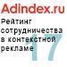 Рейтинг сотрудничества в контекстной рекламе (AdIndex) — 17 место