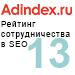 Рейтинг сотрудничества в SEO (AdIndex) — 13 место