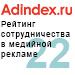 Рейтинг сотрудничества в медийной и баннерной рекламе (AdIndex) — 22 место