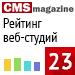 Рейтинг веб-студий («Рейтинг Рунета», CMSMagazine) — <br>23 место