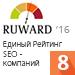 Единый Рейтинг SEO-компаний 2016 (Ruward) — 8 место
