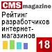 Рейтинг разработчиков интернет-магазинов / средний сегмент («Рейтинг Рунета», CMSMagazine) — 18 место