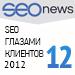 """Рейтинг """"SEO глазами клиентов"""" - 12 место"""