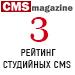 Рейтинг студийных CMS («Рейтинг Рунета», CMSMagazine) — 3 место