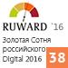 Рейтинг «Золотая Сотня российского Digital 2016» (Ruward) — 38 место