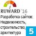Рейтинг агентств Ruward. Web-разработка. Недвижимость, строительство, архитектура — 5 место