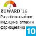 Рейтинг агентств Ruward. Web-разработка. Медицина, аптеки и фармацевтика — 10 место