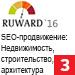 Рейтинг агентств Ruward. SEO-продвижение. Недвижимость, строительство, архитектура — 3 место