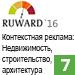 Рейтинг агентств Ruward. Контекстная реклама. Недвижимость, строительство, архитектура — 7 место