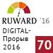 Рейтинг «DIGITAL-Прорыв 2016» (Ruward) — 70 место