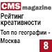 Рейтинг креативности веб-студий / Москва («Рейтинг Рунета», CMSmagazine) — 8 место