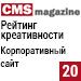 Рейтинг креативности веб-студий по типам проектов / Корпоративный сайт («Рейтинг Рунета», CMSmagazine)  - 20 место