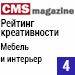 Рейтинг креативности веб-студий / Мебель и интерьер («Рейтинг Рунета», CMSmagazine) — 4 место