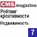 Рейтинг креативности веб-студий / Недвижимость («Рейтинг Рунета», CMSmagazine) — 7 место