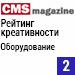 Рейтинг креативности веб-студий / Оборудование («Рейтинг Рунета», CMSmagazine) — 2 место