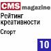 Рейтинг креативности веб-студий / Спорт («Рейтинг Рунета», CMSmagazine) — 10 место