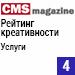 Рейтинг креативности веб-студий / Услуги («Рейтинг Рунета», CMSmagazine) — 4 место