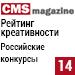 Рейтинг креативности веб-студий / Российские конкурсы («Рейтинг Рунета», CMSmagazine) - 14 место