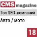 Рейтинг SEO-компаний / Авто-Мото («Рейтинг Рунета», CMSmagazine) — 18 место
