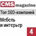 Рейтинг SEO-компаний / Мебель и интерьер («Рейтинг Рунета», CMSmagazine) — 4 место