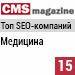 Рейтинг SEO-компаний / Медицина («Рейтинг Рунета», CMSmagazine) — 15 место