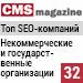 Рейтинг SEO-компаний / Некоммерческие и государственные организации  («Рейтинг Рунета», CMSmagazine) — 32 место