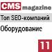 Рейтинг SEO-компаний / Оборудование («Рейтинг Рунета», CMSmagazine) — 11 место