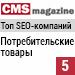 Рейтинг SEO-компаний / Потребительские товары («Рейтинг Рунета», CMSmagazine) — 5 место