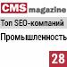 Рейтинг SEO-компаний / Промышленность («Рейтинг Рунета», CMSmagazine) — 28 место