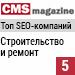Рейтинг SEO-компаний / Строительство и ремонт («Рейтинг Рунета», CMSmagazine) — 5 место