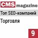 Рейтинг SEO-компаний / Торговля («Рейтинг Рунета», CMSmagazine) — 9 место