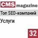 Рейтинг SEO-компаний / Услуги («Рейтинг Рунета», CMSmagazine) — 32 место