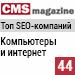 Рейтинг SEO-компаний / Компьютеры и интернет («Рейтинг Рунета», CMSmagazine) — 44 место