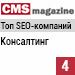 Рейтинг SEO-компаний / Консалтинг («Рейтинг Рунета», CMSmagazine) — 4 место