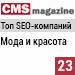 Рейтинг SEO-компаний / Мода и красота («Рейтинг Рунета», CMSmagazine) — 23 место