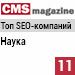 Рейтинг SEO-компаний / Наука («Рейтинг Рунета», CMSmagazine) — 11 место