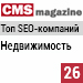 Рейтинг SEO-компаний / Недвижимость («Рейтинг Рунета», CMSmagazine) — 26 место