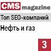 Рейтинг SEO-компаний / Нефть и газ («Рейтинг Рунета», CMSmagazine) — 3 место