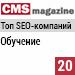 Рейтинг SEO-компаний / Обучение («Рейтинг Рунета», CMSmagazine) — 20 место