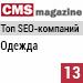 Рейтинг SEO-компаний / Одежда («Рейтинг Рунета», CMSmagazine) — 13 место