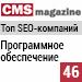 Рейтинг SEO-компаний / Программное обеспечение («Рейтинг Рунета», CMSmagazine) — 46 место