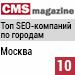 Рейтинг SEO-компаний / Москва («Рейтинг Рунета», CMSmagazine) — 10 место