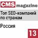 Рейтинг SEO-компаний / Россия («Рейтинг Рунета», CMSmagazine) — 13 место