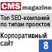 Рейтинг SEO-компаний по типам проектов / Корпоративный сайт («Рейтинг Рунета», CMSmagazine) — 8 место