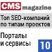 Рейтинг SEO-компаний по типам проектов / Порталы и сервисы («Рейтинг Рунета», CMSmagazine) — 10 место