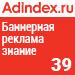 Рейтинг знания в баннерной рекламе (AdIndex) — 39 место