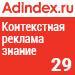 Рейтинг знания в контекстной рекламе (AdIndex) — 29 место